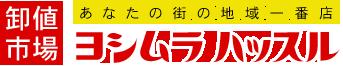 卸値市場ヨシムラハッスル