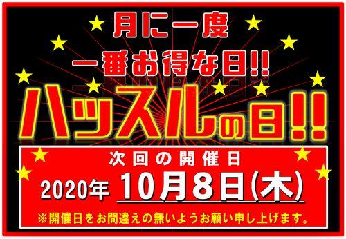 hassurunohi20201008