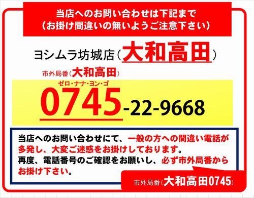 坊城電話番号
