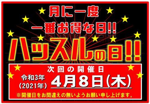 hassurunohi 2021.4.82